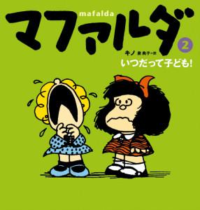 mafalda2059
